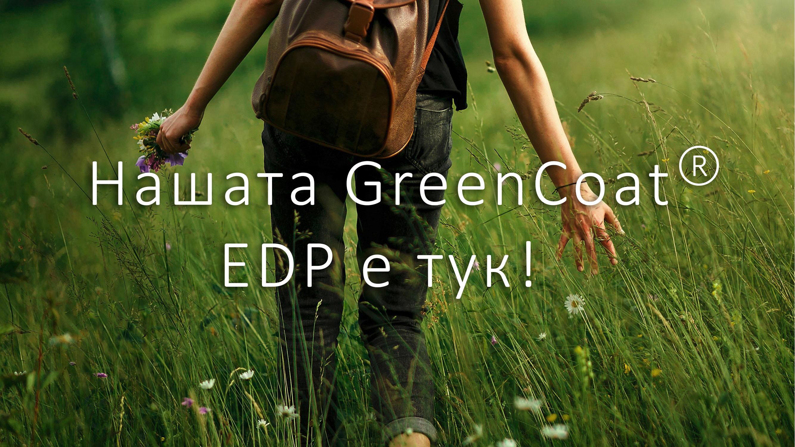 Декларация за екологични продукти за GreenCoat® (ДЕП)